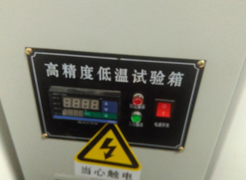 电源低温测试